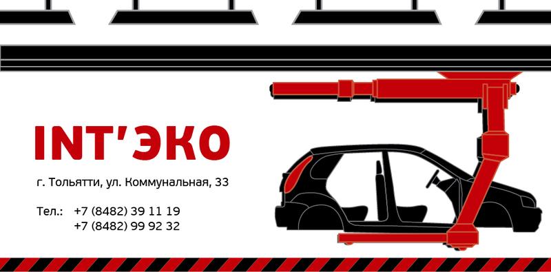 """ООО """"ИНТЭКО"""""""